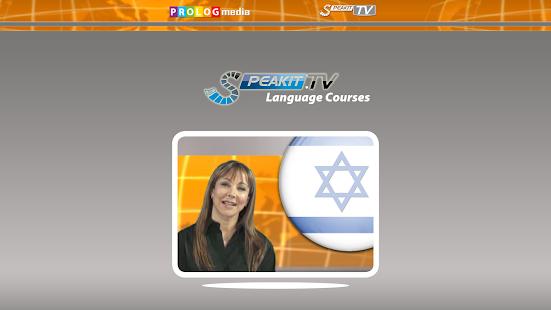 希伯来语 - SPEAKIT 视频课程 d