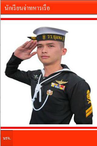 นักเรียนจ่าทหารเรือ - screenshot