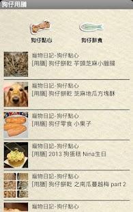 玩免費生活APP|下載RoNiWuKe寵物部落格 app不用錢|硬是要APP
