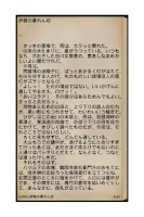 Screenshot of 丹下左膳 こけ猿の巻