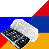 Armenian Russian Dictionary