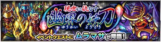 【モンスト】村正が初登場!新キャラ「幽界の妖刀 村正」を手に入れよう!