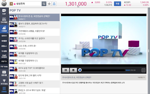 삼성증권 mPOP Tablet (태블릿) - screenshot thumbnail