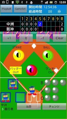 野球観戦+のおすすめ画像1