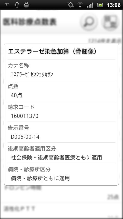 医科診療点数表- screenshot