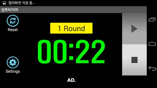 Boxing Timer (Training Timer) 5.4.8 screenshots 7