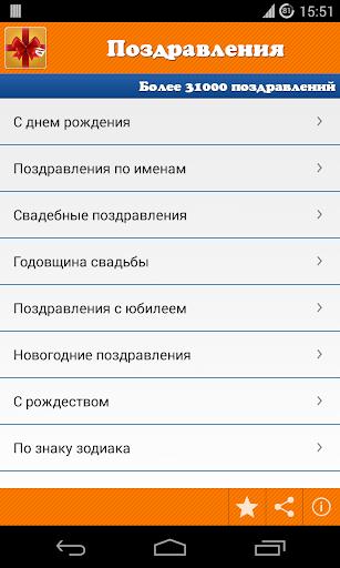 Поздравления СМС БОКС FULL