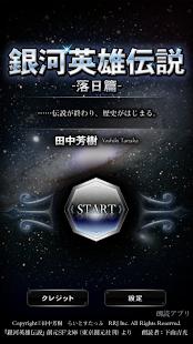 銀河英雄伝説10 落日篇 -朗読-