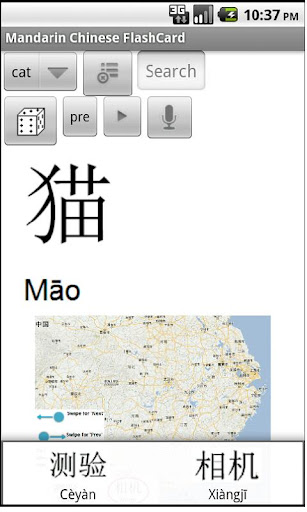 【免費教育App】Mandarin Chinese Flash Cards-APP點子