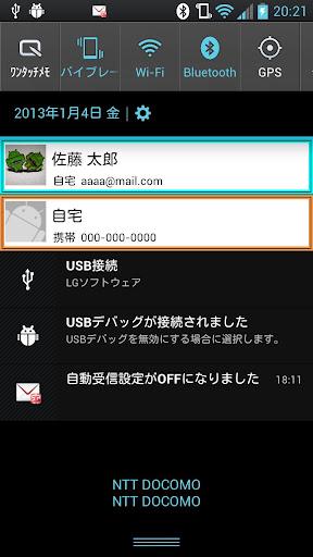 玩免費工具APP|下載ワンタッチコール app不用錢|硬是要APP