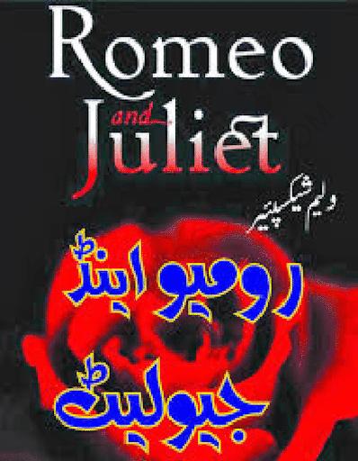 Romeo and Juliet in Urdu