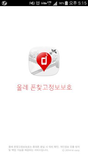 올레 폰찾고정보보호