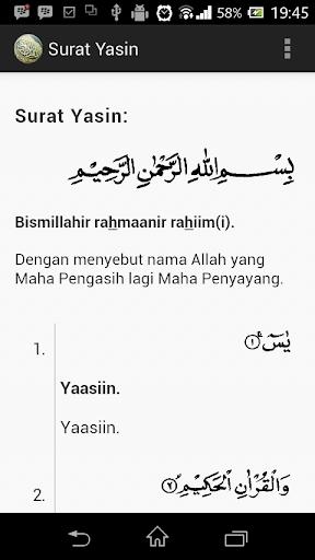 Surat Yasin screenshot
