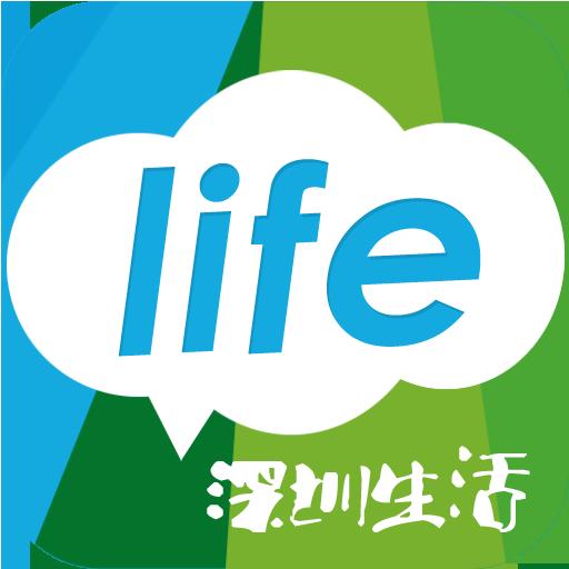 深圳生活 生活 App LOGO-硬是要APP