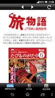 Screenshot of JTB旅の通信販売 旅物語