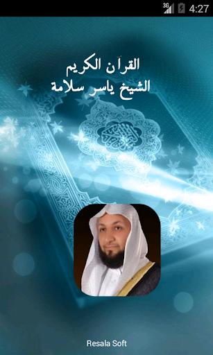 القرآن الكريم - ياسر سلامه