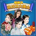 Super Mahjong logo