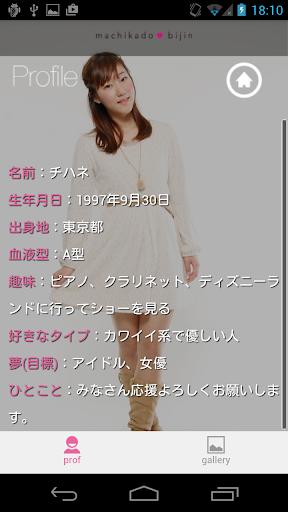 娛樂必備免費app推薦 チハネ ver. for MKB線上免付費app下載 3C達人阿輝的APP