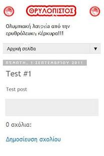 Thrilopistos- screenshot thumbnail