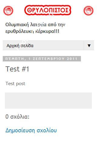 Thrilopistos- screenshot