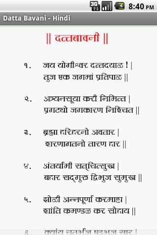 免費下載書籍APP|Datta Bavani - Hindi app開箱文|APP開箱王