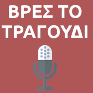 ΒΡΕΣ ΤΟ ΤΡΑΓΟΥΔΙ for PC and MAC