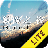 鏡像之後(Lite)。LR Tutorial
