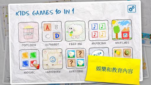 免費兒童遊戲(10)