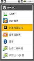 Screenshot of DeskLink