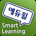 에듀윌 스마트러닝 icon