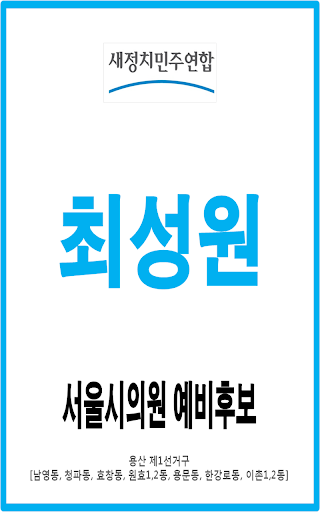 최성원 [용산역 노숙자 무료급식 밥퍼주는 목사]