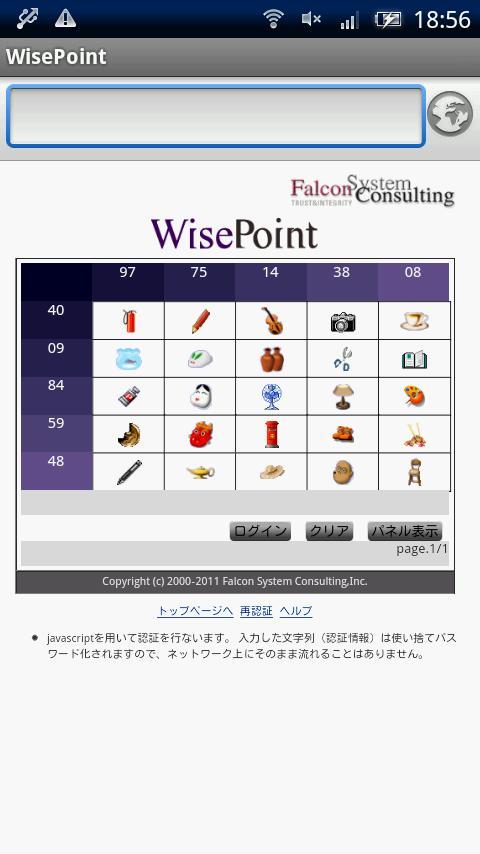 WisePointBrowser- screenshot