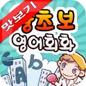 AE 왕초보 영어회화 표현사전 맛보기 logo