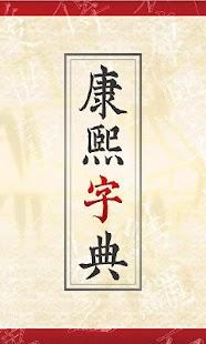 開放康熙字典