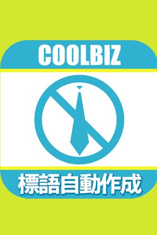 【クールビズ標語自動作成】