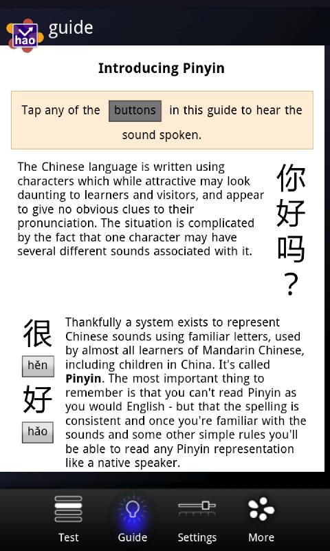 Chinese Pinyin Trainer - screenshot