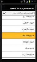 Screenshot of القرآن الكريم -محمود علي البنا
