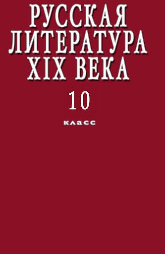 10-КЛАСС МИР ЛИТЕРАТУРЫ PRO