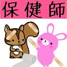 保健師試験問題集(用語集付き)ー体験版ー りすさんシリーズ icon