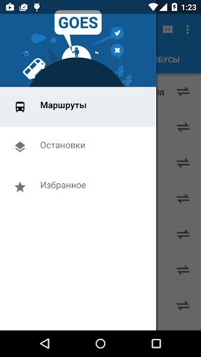 Goes - траспорт Гродно