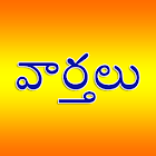 Vaarthalu - Telugu Live News and e-News Papers App icon