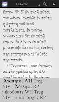Screenshot of Greek New Testament