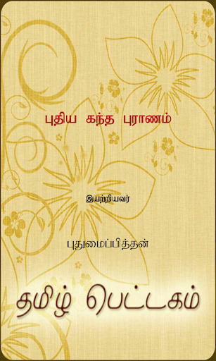 Pudhiya Kandapuranam