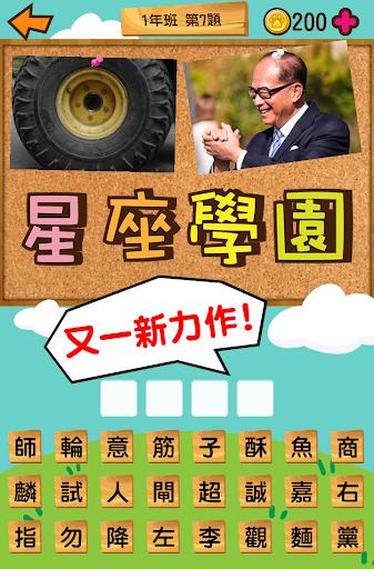 星座學園:天天看圖猜謎(香港版)
