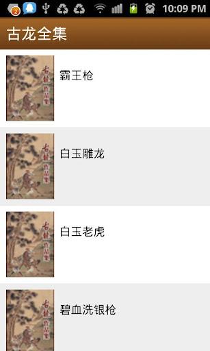 古龙小说全集 全部66本)