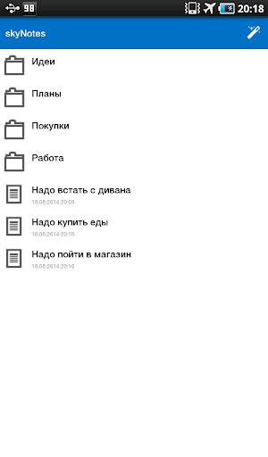 skyNotes 2.0