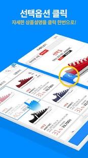 쿠팡 - 소셜커머스, 쇼핑몰, 할인, 마트, 당일배송 - screenshot thumbnail