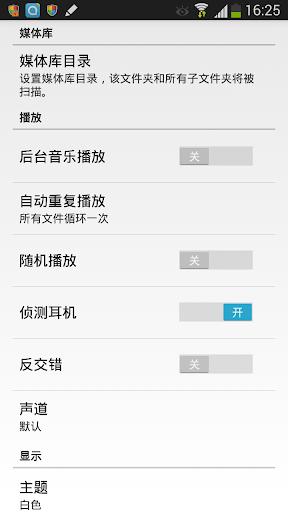 玩媒體與影片App|GoodPlayer for Android免費|APP試玩