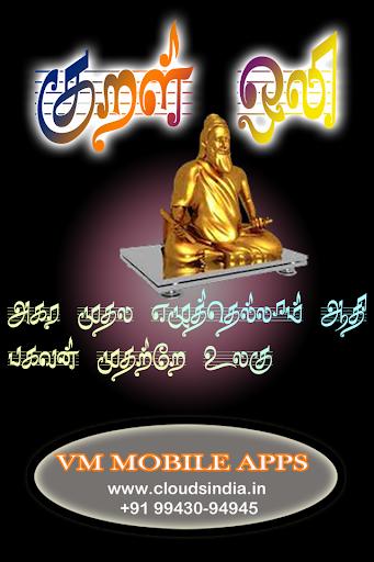 玩免費音樂APP|下載KuralOli (குறள் ஒலி) app不用錢|硬是要APP
