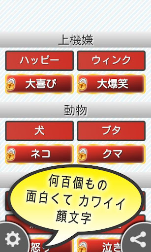 ^^ JapEmo: 無料絵文字・顔文字